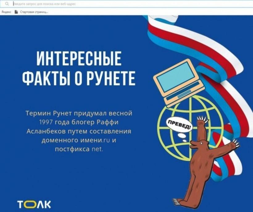 Факты о Рунете Фото:Мария Трубина