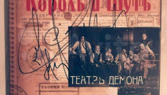 В Барнауле продают альбом группы Король и Шут с автографами за 7 млн рублей