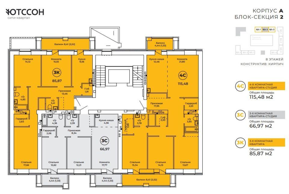"""Планировка квартир в сити-квартале """"Ютссон"""" с примером квартир с мастер-зонами"""