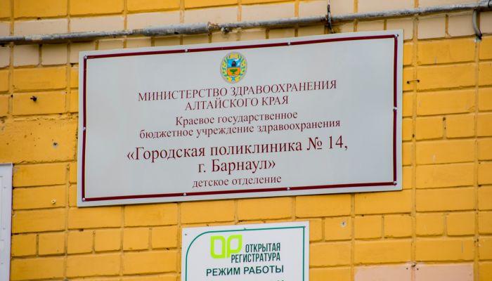 Как будут работать поликлиники и больницы на Алтае во время майских выходных
