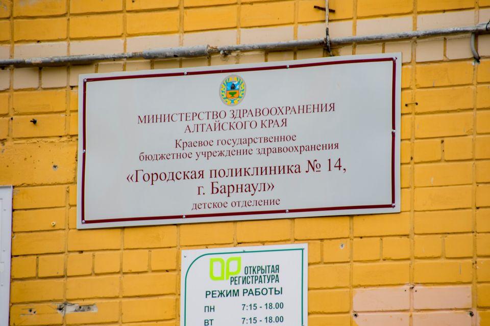 Барнаульская поликлиника №14