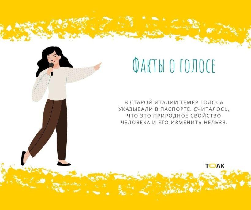 Факты о голосе Фото:Мария Трубина