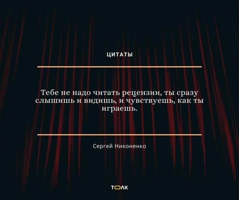 Цитаты Сергея Никоненко Фото:Мария Трубина