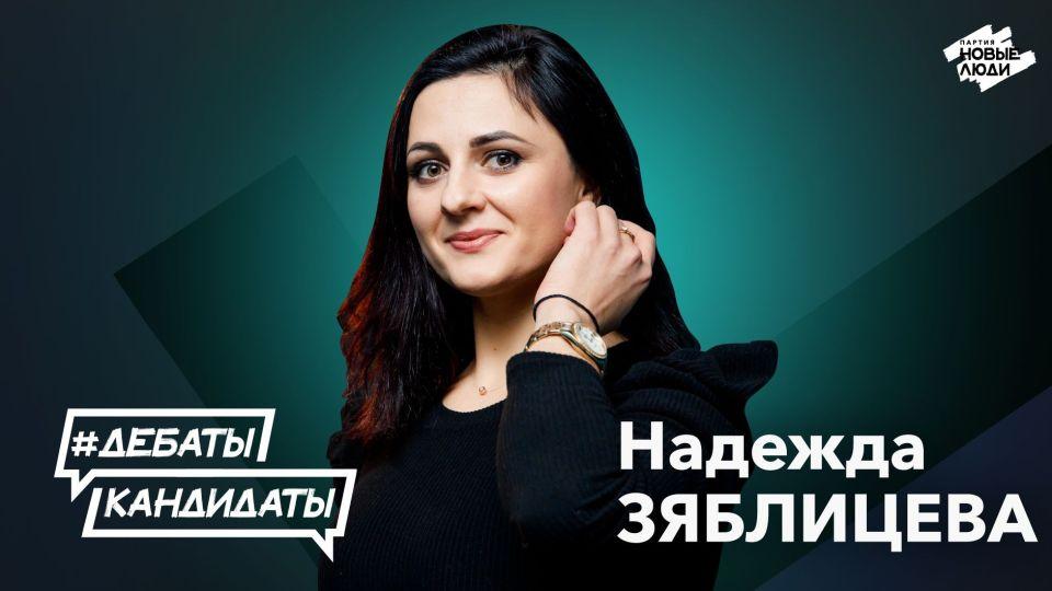 Надежда Зяблинцева