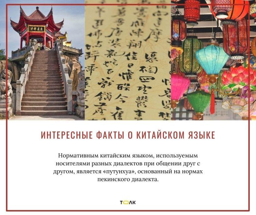 Интересные факты о китайском языке Фото:Мария Трубина