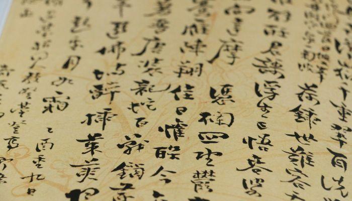 20 апреля празднуется День китайского языка, на котором говорят 1,3 млрд человек