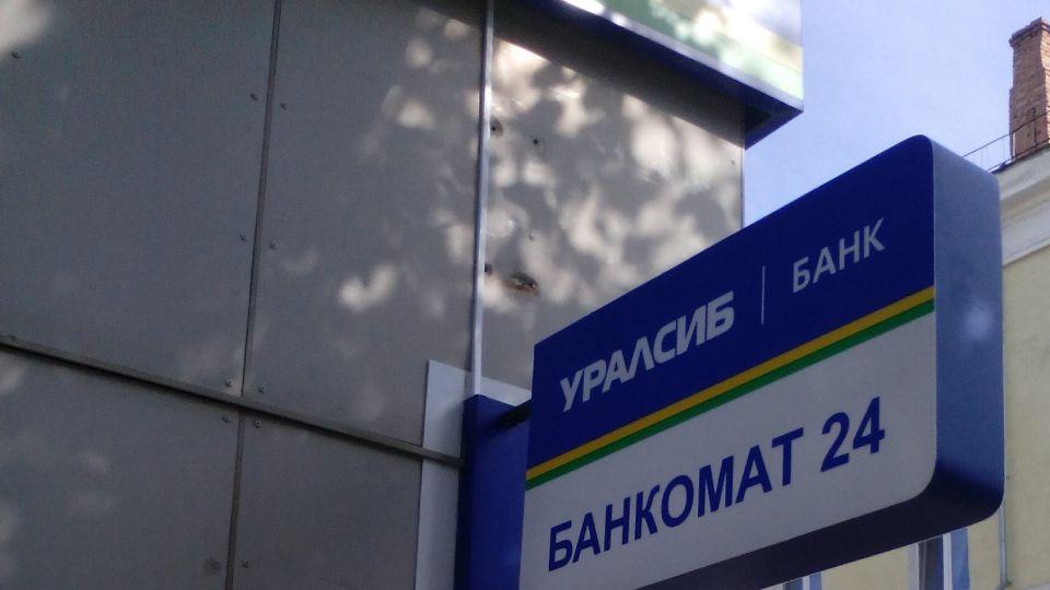 Уралсиб. Банк