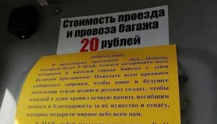 Бийский перевозчик будет бесплатно возить горожан в День Победы