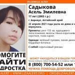 В Барнауле без вести пропала 17-летняя девочка с рюкзаком