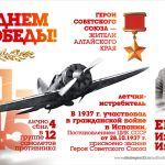 Мэрия Барнаула показала эскизы праздничных плакатов к 9 Мая