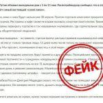 На Алтае рассылают фейк о запрете продажи спиртного на праздники