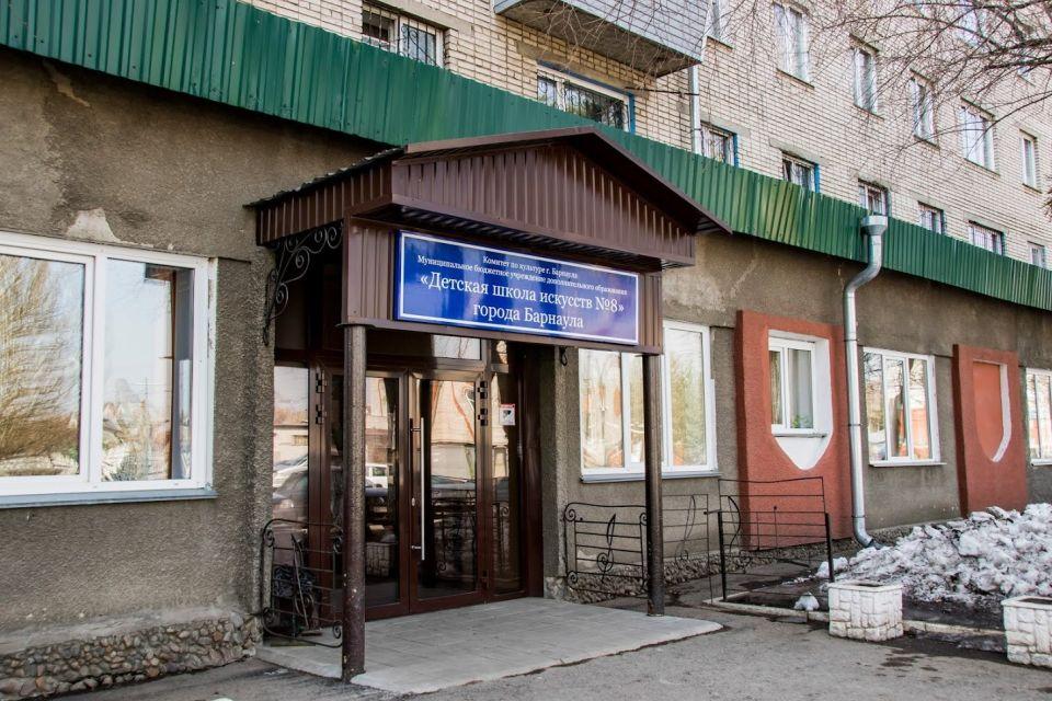 Барнаульская детская школа искусств №8
