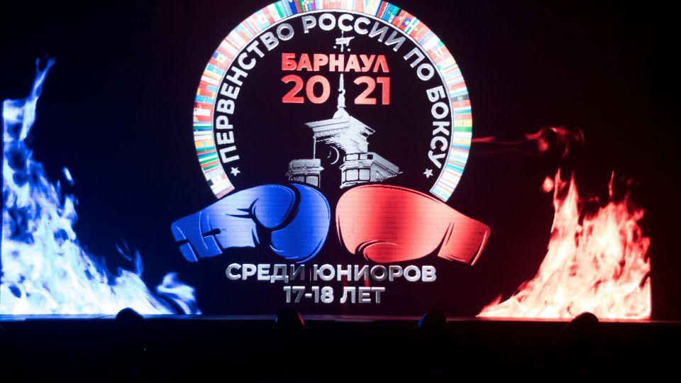 Первенство России по боксу среди юниоров. 2021 год