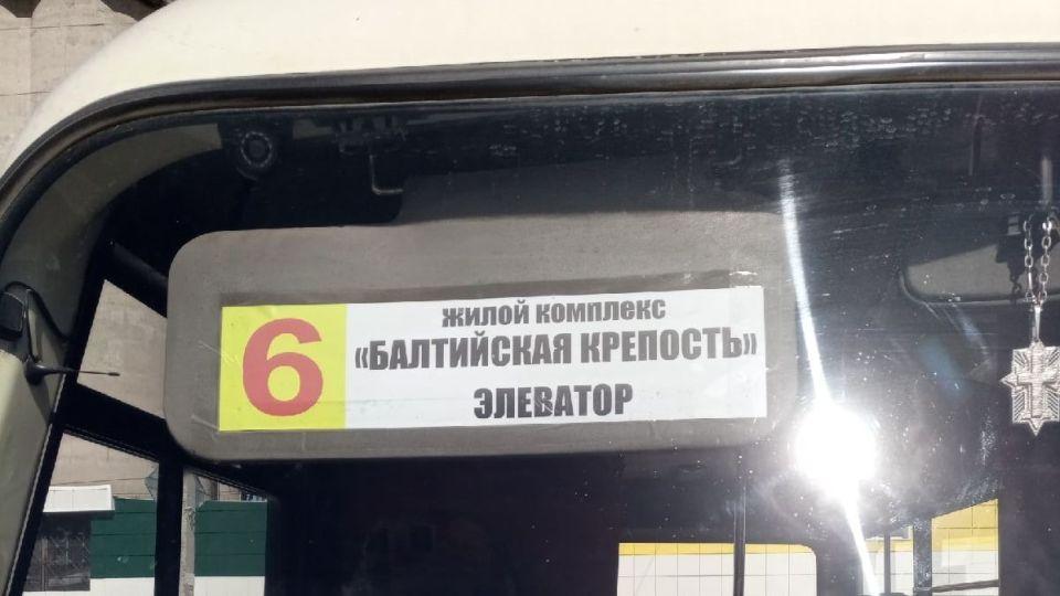 Автобус №6.