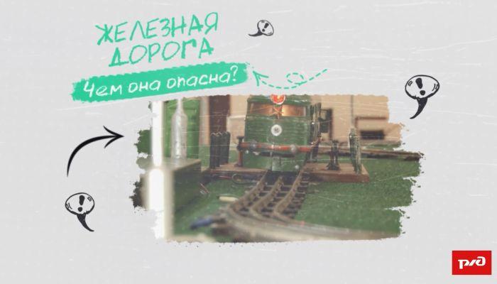 Русский авось или почему жители региона гибнут под колёсами поезда