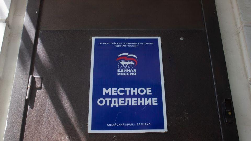 """Реготделение партии """"Единая Россия"""""""