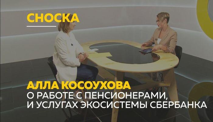 В Алтайском отделении ПАО Сбербанк рассказали, как работают с пенсионерами