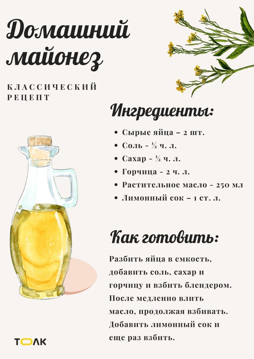 Рецепт майонеза