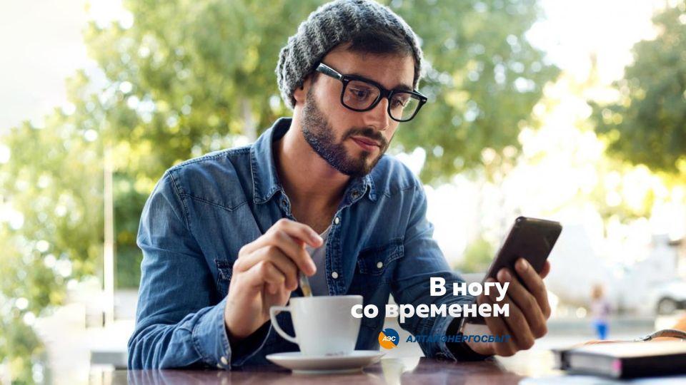 """15 бесплатных онлайн-сервисов от """"Алтайэнергосбыта"""" на все случаи жизни"""