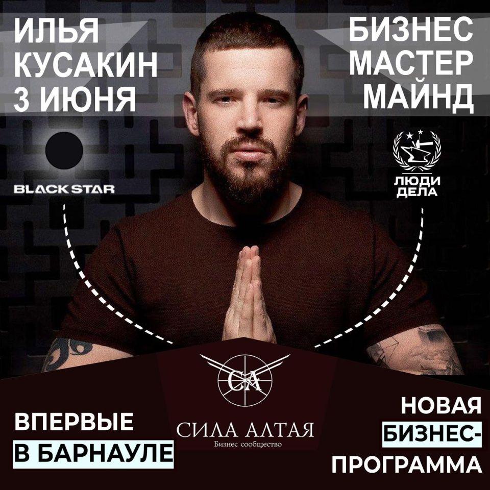 """БС """"Сила Алтая"""" проведёт в Барнауле масштабное мероприятие для предпринимателей"""