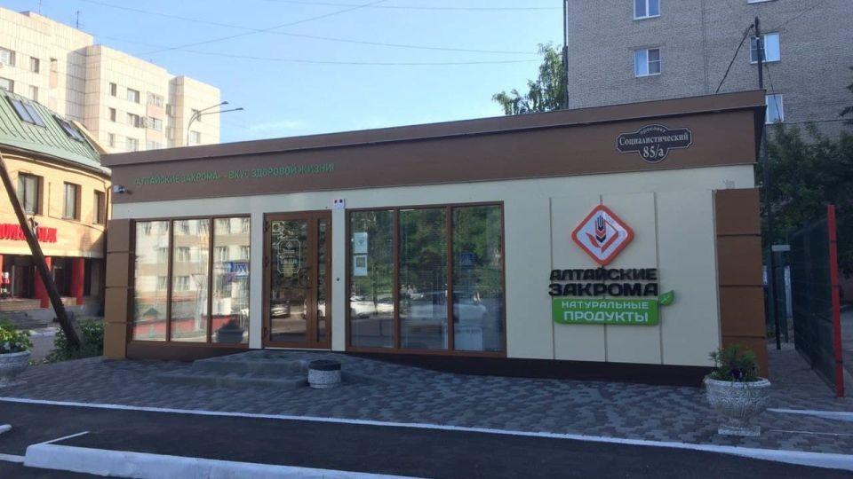 """Магазин """"Алтайские закрома"""""""