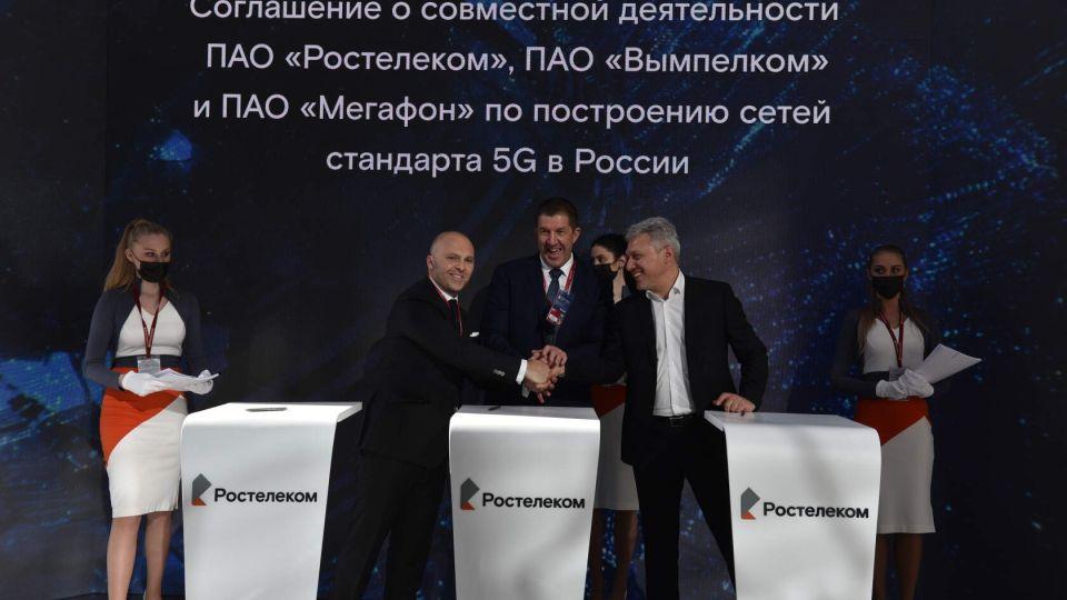 """МегаФон, """"ВымпелКом"""" и """"Ростелеком"""" объединяют усилия развития 5G"""