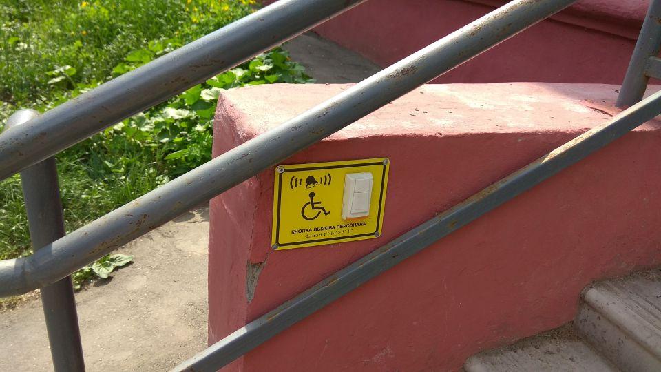 Кнопка вызова для инвалидов.
