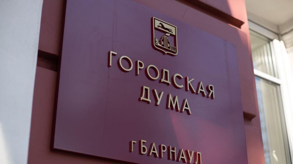 Барнаульская гордума