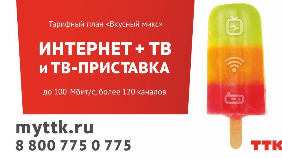"""Летом ТТК предлагает абонентам в Барнауле """"Вкусный микс"""""""