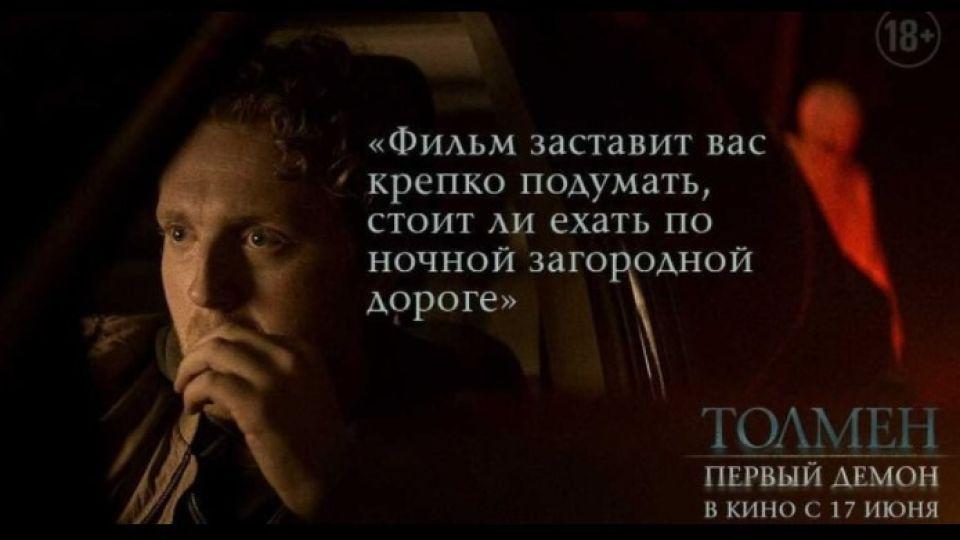 """Фильм """"Толмен. Первый демон"""""""