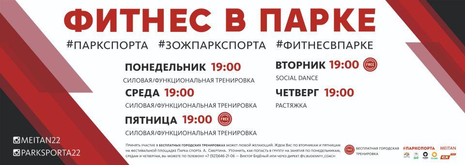 Барнаульцы смогут бесплатно тренироваться под руководством опытного тренера
