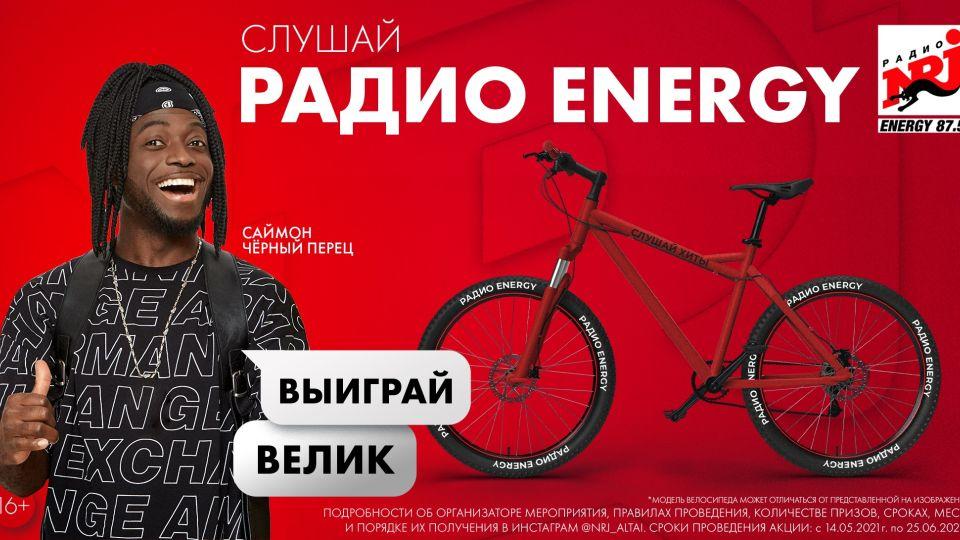 Радио ENERGY в Барнауле проводит розыгрыш велосипеда