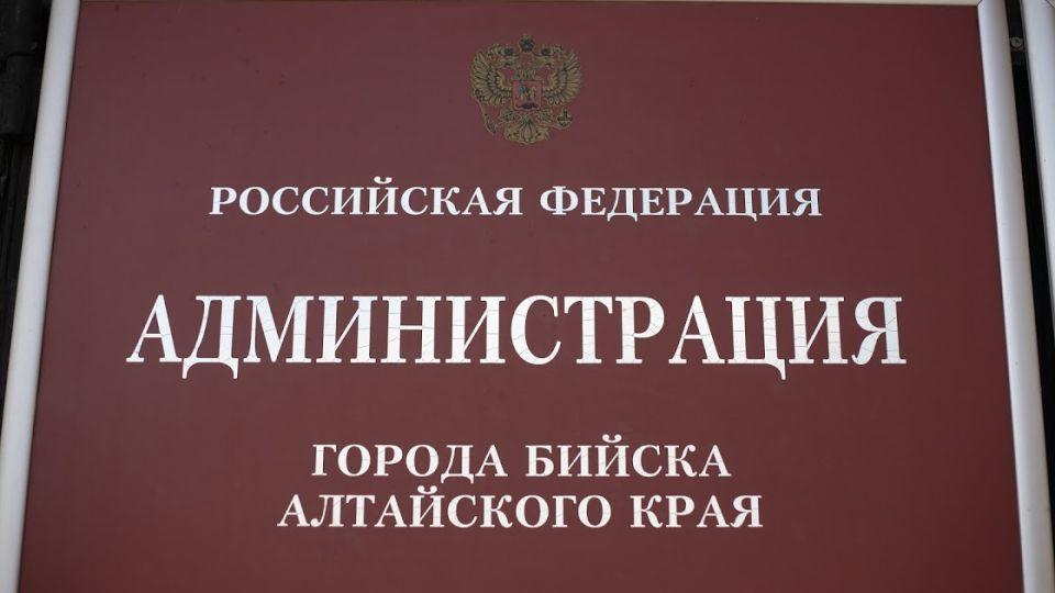 Администрация Бийска
