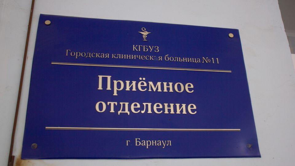 Городская больница №11