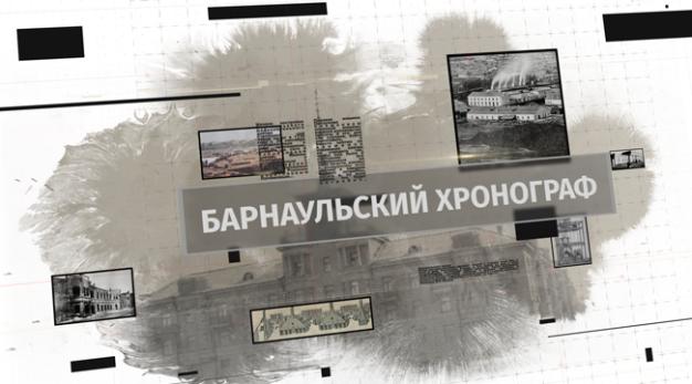 Барнаульский хронограф