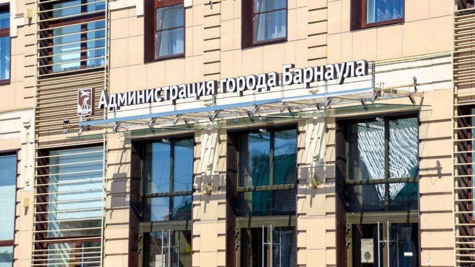 Администрация Барнаула