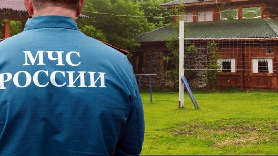 МЧС. Лагерь